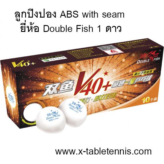 ลูกปิงปอง doblefish x table tennis 1 ดาว